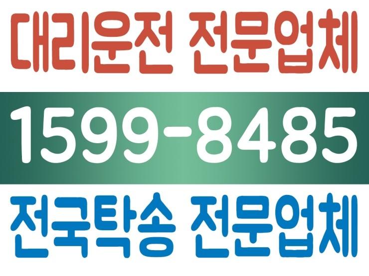 수도권,서울,경기,인천 어디서든 대리운전 가격 저렴하고 신속배차 가능한 1599-8485
