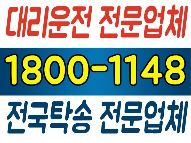 수도권,서울,경기,인천 어디서든 대리운전 가격 저렴하고 신속배차 가능한 1800-1148