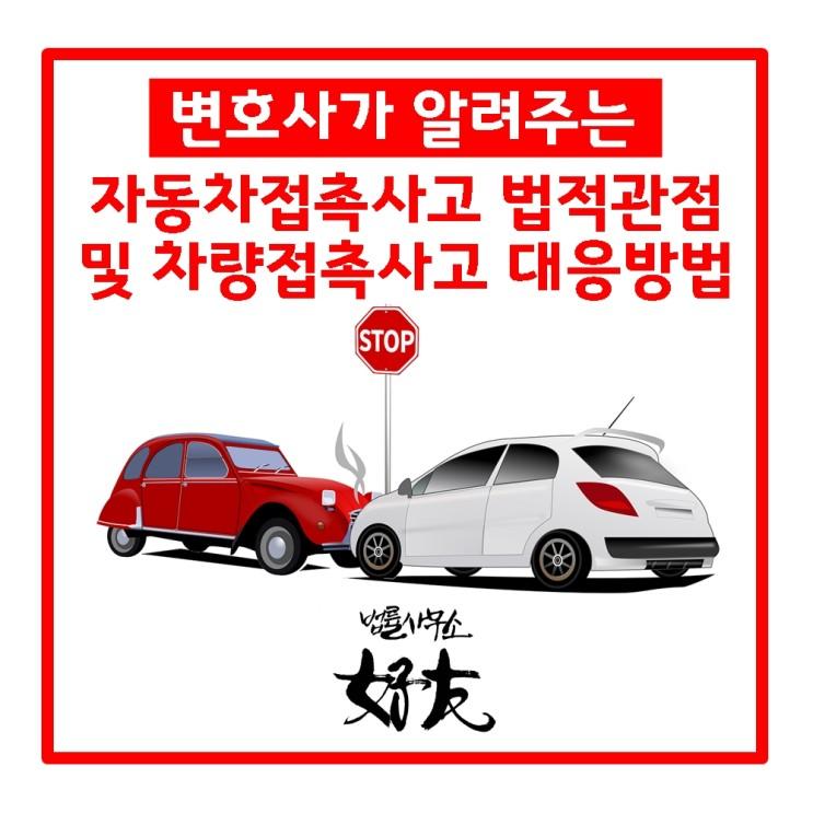 변호사가 알려주는 자동차접촉사고 법률문제 및 차량접촉사고 대응방법
