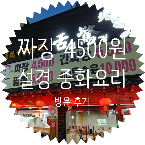 홍은동 중국집 방문 후기 :: 설경 중화요리 중식당