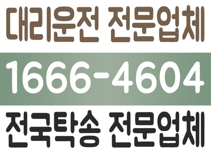 수도권,서울,경기,인천 어디서든 대리운전 가격 저렴하고 신속배차 가능한 1666-4604