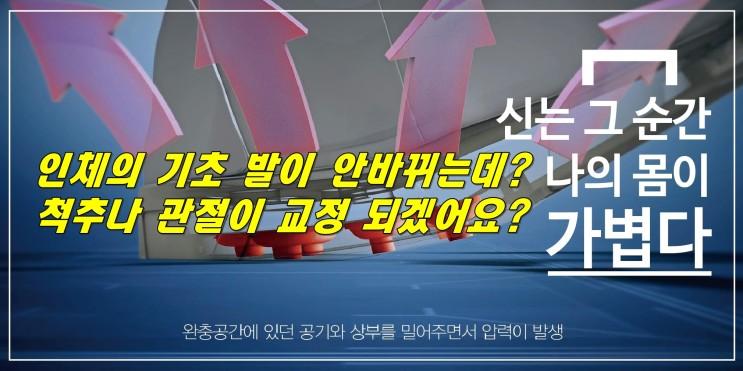 서울 구로동 신도림역 테크노마트에 진짜 기능성신발 깔창 입점
