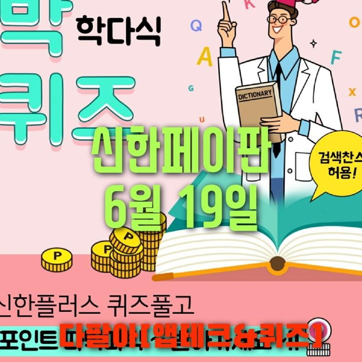 신한페이판 플러스 OX 6월19일 신박한 퀴즈 3탄 정답 + 쏠야구 참여 방법