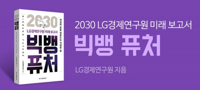 빅뱅퓨처 BIGBANG FUTURE : 세상의 판을 뒤흔드는 거대한 힘 - LG경제연구원