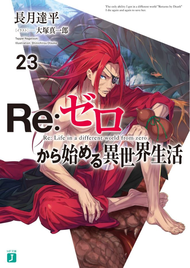 『 re 제로부터 시작하는 이세계 생활 23권』