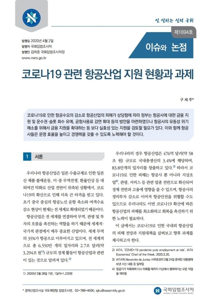 코로나19 관련 항공산업 지원 현황과 과제