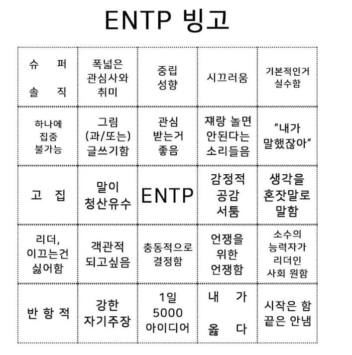 [MBTI ]ENTP승무원이 해보는 ENTP빙고