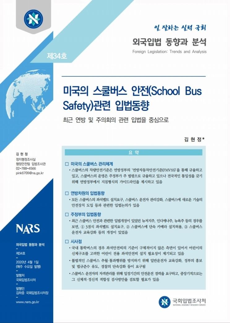 미국의 스쿨버스 안전(School Bus Safety)관련 입법동향