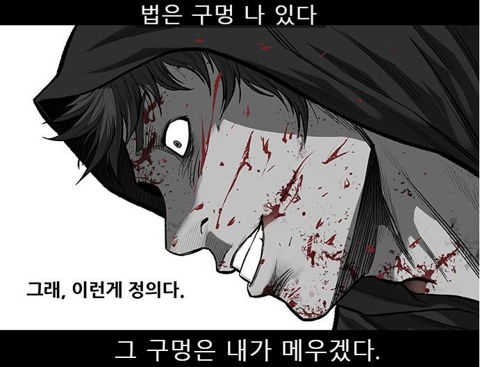 비질란테 I 김규삼 CRG 토요 웹툰 리뷰