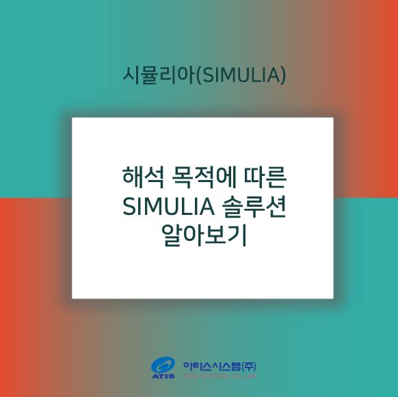 시뮬리아_해석 목적에 따른 SIMULIA 솔루션 알아보기