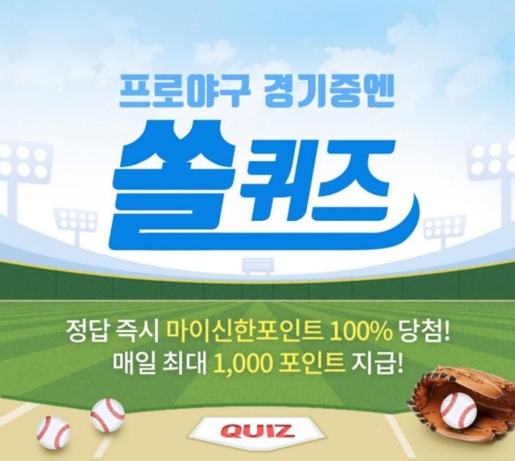 쏠퀴즈! 2020신한은행쏠야구와함께하는 Sol Quiz 6월23일 오늘의퀴즈 한명의타자가 한경기에서  단타(1루타) 2루타 3루타 홈런을  차례로 친 기록을 뜻하는 용어는?
