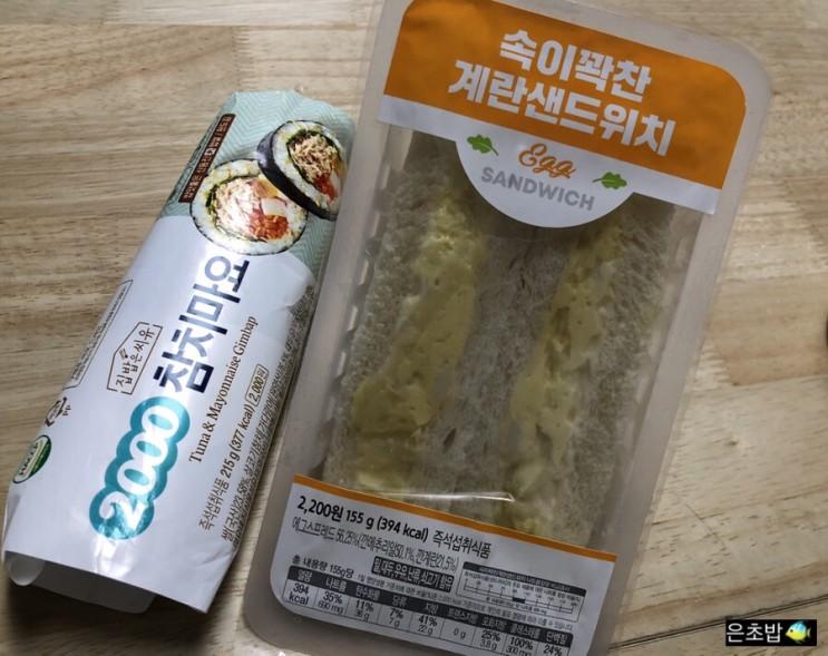 CU 샌드위치 편의점 김밥 추천