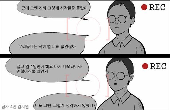 [웹툰] 방과 후 전쟁활동 _ 대한민국 학생들이 징집된다면