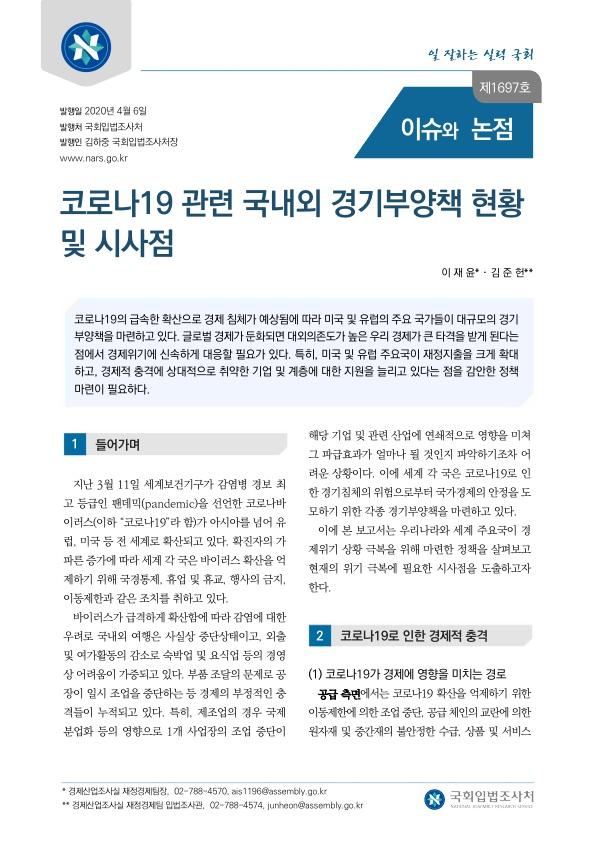 코로나19 관련 국내외 경기부양책 현황및 시사점