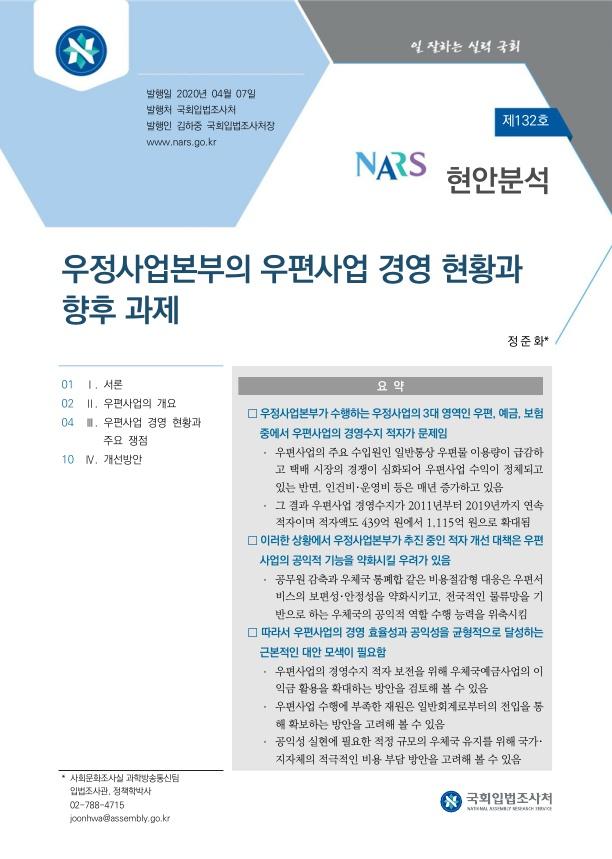 우정사업본부의 우편사업 경영 현황과 향후 과제