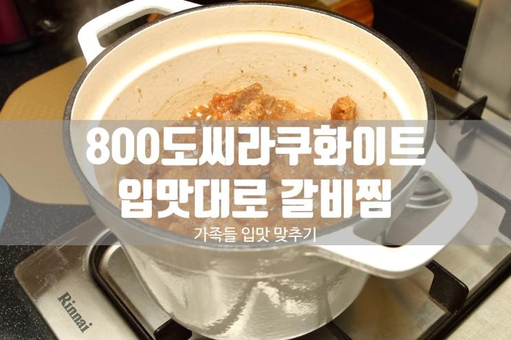[800도씨 라이스쿠커] 라쿠 블랙 앤 화이트 두 가지 갈비찜 가족들 입맛 맞추기...^^