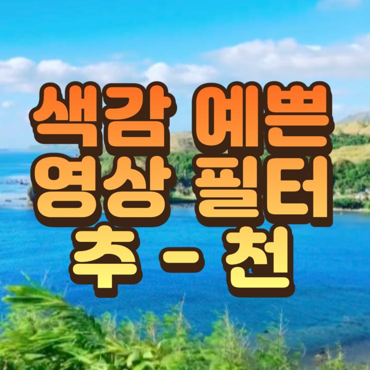 몰디브 비디오랩 필터로 색감 예쁜 여행 영상 만들기! (feat. 필터 230개) - ①편