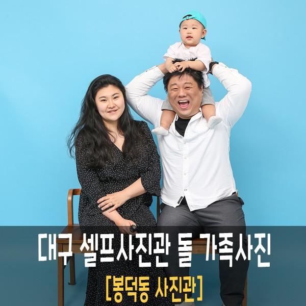 대구 셀프가족사진 [봉덕동사진관, 대구셀프사진관]
