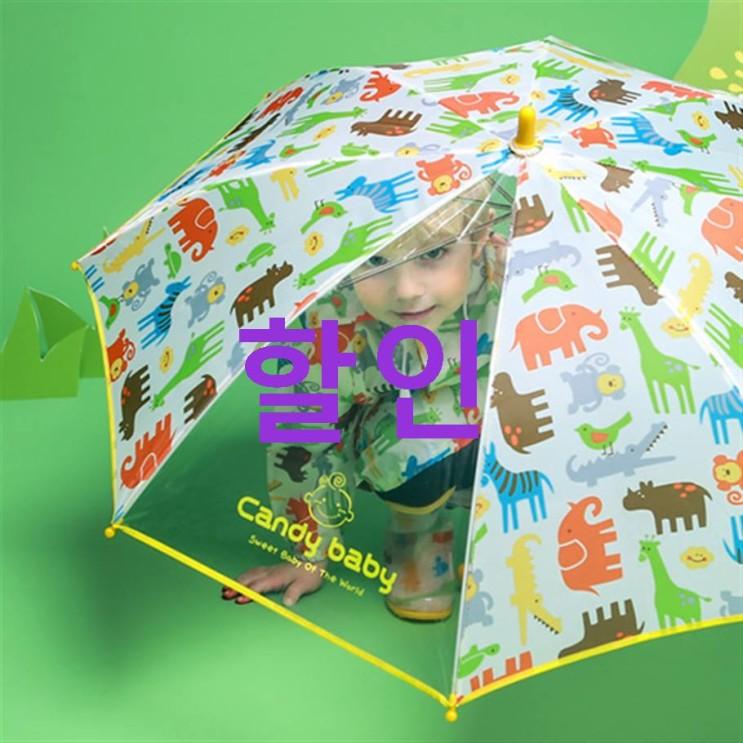 50% 베스트셀러정보 캔디베이비 아동용 사파리 우산 눈물나는 가격!
