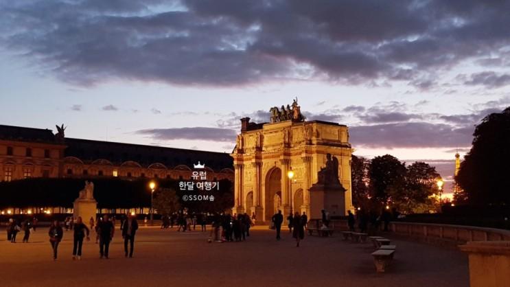 [프랑스|파리 2일차] 루브르 박물관 야간 개장 투어 후기