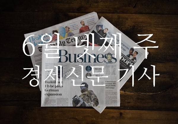 6월 넷째 주 경제신문 기사 모음