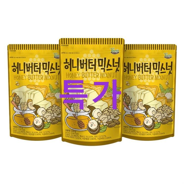06 금주 가성비상품 탐스팜 허니버터믹스넛~ 끌리는 상품이네요!