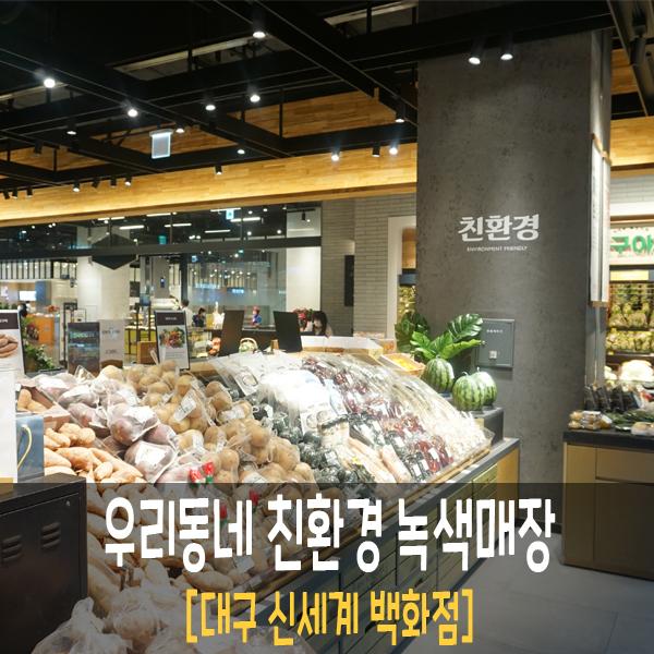 우리동네 친환경 농산물 제품 녹색매장 [대구 신세계백화점]