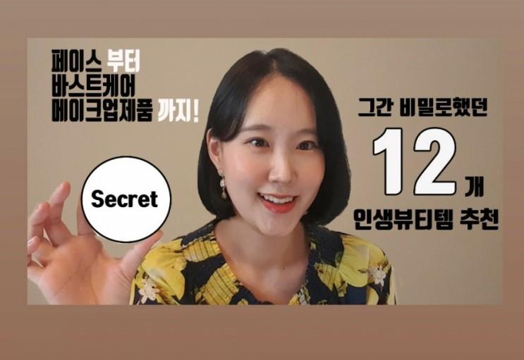 [유튜브]인생뷰티템 12개추천(feat. 페이스케어, 바스트케어, 메이크업제품까지)