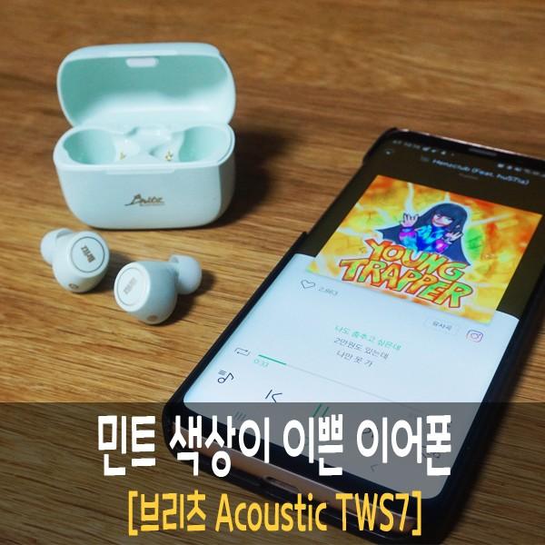 음질이 뛰어난 민트, 핑크 블루투스 이어폰 [브리츠 Acoustic TWS7]