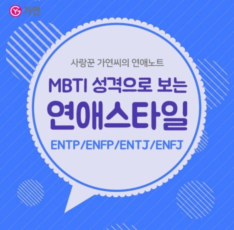 [MBTI]ENTP여자의 연애스타일고찰(ALL MBTI 첨부)