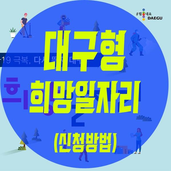 대구 공공 희망 일자리 모집 및 신청방법(feat. 신청서 다운로드)