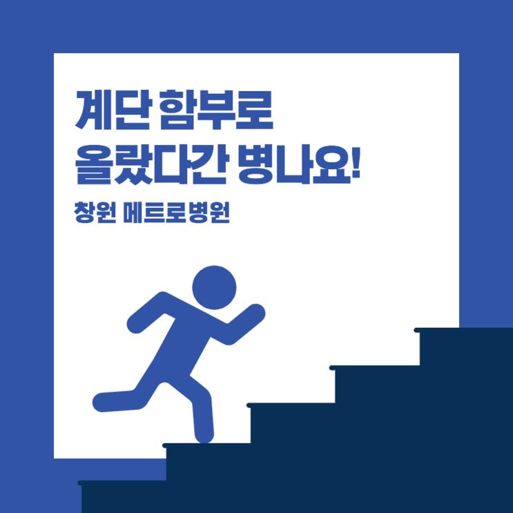[창원 메트로병원] 계단 함부로 올랐다간 병나요.