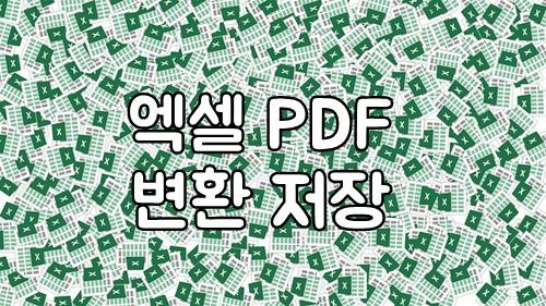 엑셀 PDF 변환해서 저장하기