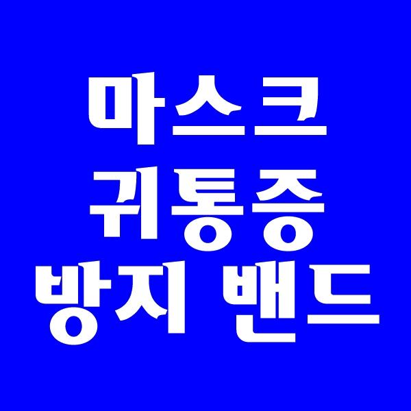 마스크 귀통증 방지 보호 밴드 가격, 효과, 귀보호대, 이어가드, 이어밴드