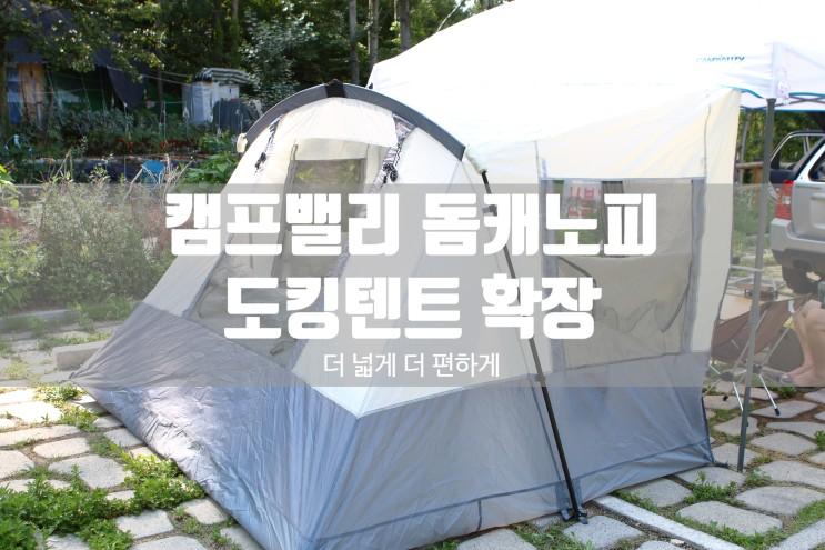[캠핑 캐노피 텐트] 더 넓고 편안하게 간단 설치 확장 텐트 - 캠프밸리 돔캐노피 도킹 텐트 ...^^
