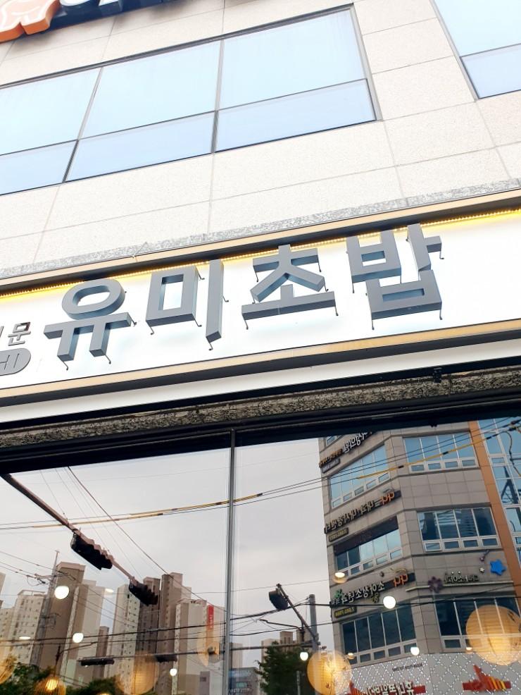 [밥집리뷰] 유미초밥/ 천안 유미초밥/ 두정동 유미초밥