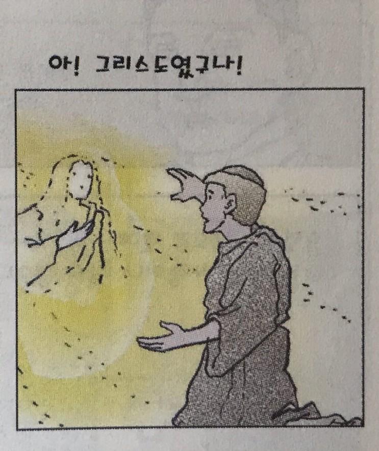 『인생을 바꾼 한마디』-#041. 언 가슴에 사랑의 불을 태워라