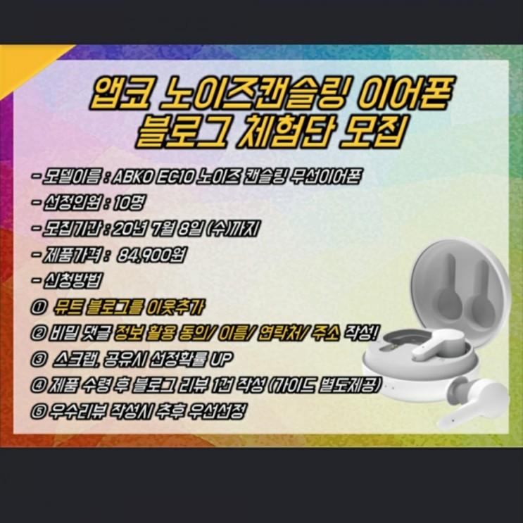 [공유] 앱코 EC10 노이즈캔슬링 이어폰 만나보자