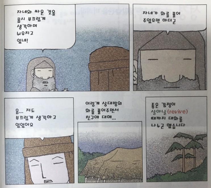 『인생을 바꾼 한마디』-#044. 평화를 위해 노력하라