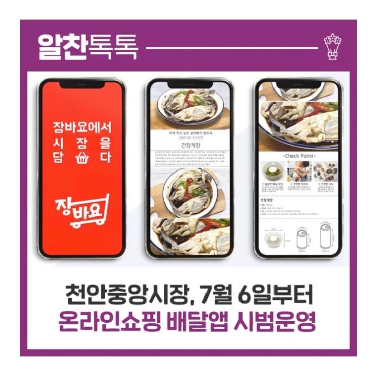 천안중앙시장, 7월 6일부터 온라인쇼핑 배달앱 시범운영합니다!