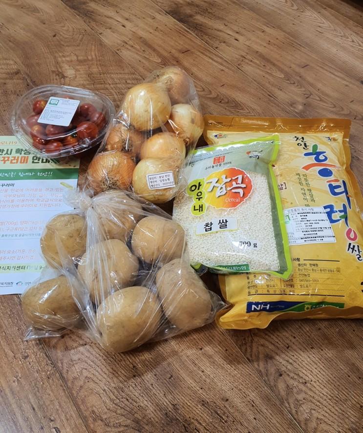 천안시 학생가정농산물꾸러미