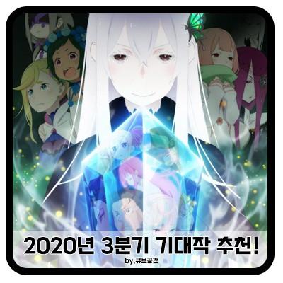 『 2020년 3분기 애니 기대작! 』