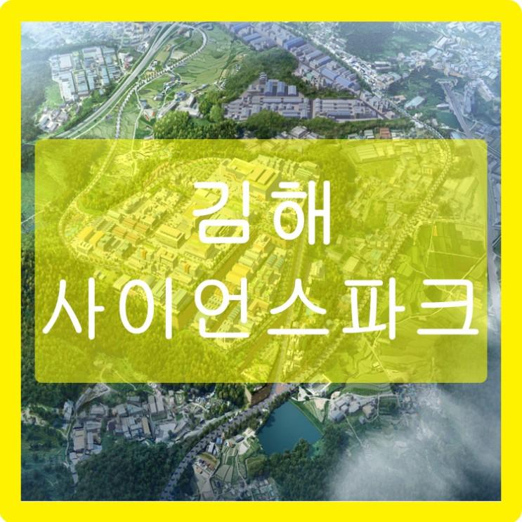 김해 사이언스파크 산업단지 정보