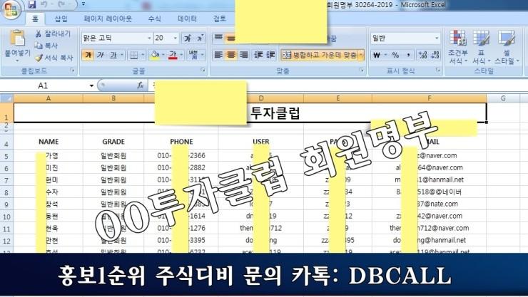 주식디비 판매-문의 (카톡 : DBCALL) 디비콜