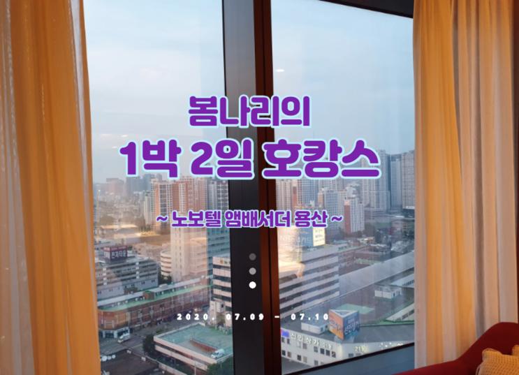 용산 1박 2일 호캉스 (feat. 노보텔)