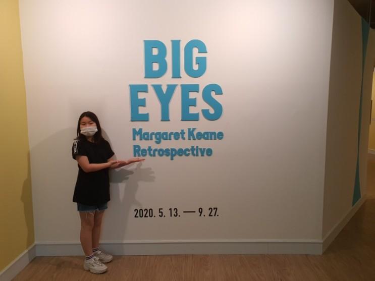 초5) 마가렛 킨 _빅아이즈 전, 큰눈으로 전하는 이야기+도슨트 필수