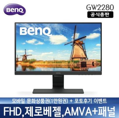 BenQ GW2280 광시야각 AMVA+패널내장스피커 로우블루라이트 3년 무상 AS