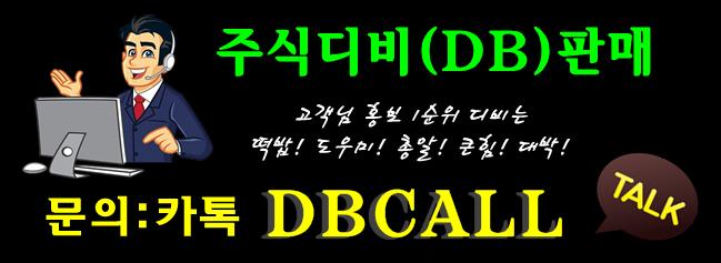 주식투자 고객유치 전략【 주식디비 카톡 dbcall 】