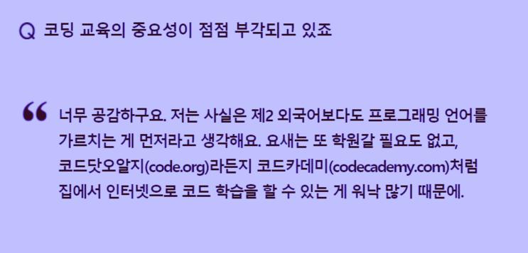 코딩 VS 영어, 코딩 공부가 영어 공부보다 중요할까?
