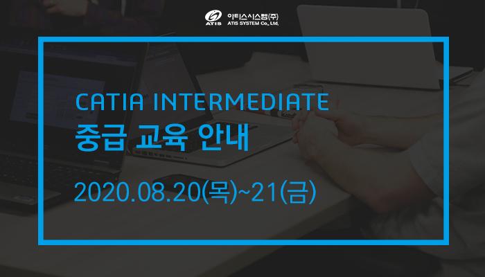 2020년 8월 CATIA INTERMEDIATE 중급 교육 안내